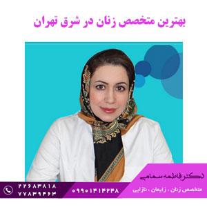 بهترین متخصص زنان در شرق تهران