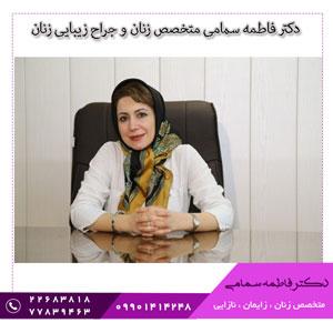 جراح-زیبایی-زنان در شمال تهران